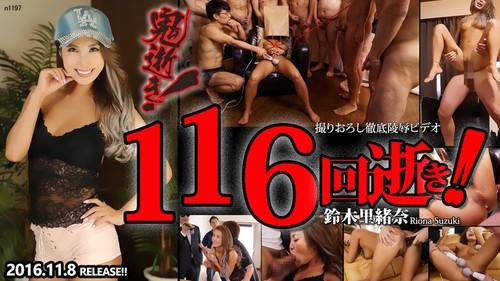東京熱 n1197 鬼逝 鈴木里緒奈 Tokyo Hot n1197
