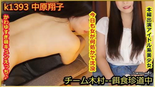 東京熱 k1393 餌食牝 中原翔子 Tokyo Hot k1393