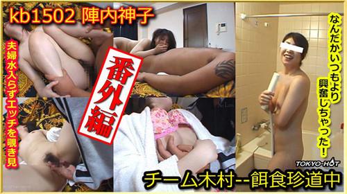 東京熱 kb1502 チーム木村番外編 — 陣内神子 Tokyo Hot kb1502