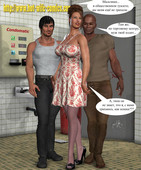 Hot-wife-comics -  WC  (rus)