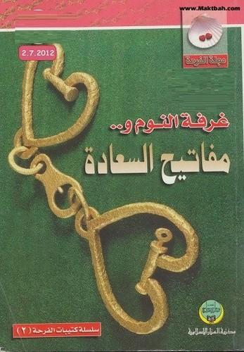 كتاب غرفة النوم والإشباع العاطفي سلسلة مجلة الفرحة